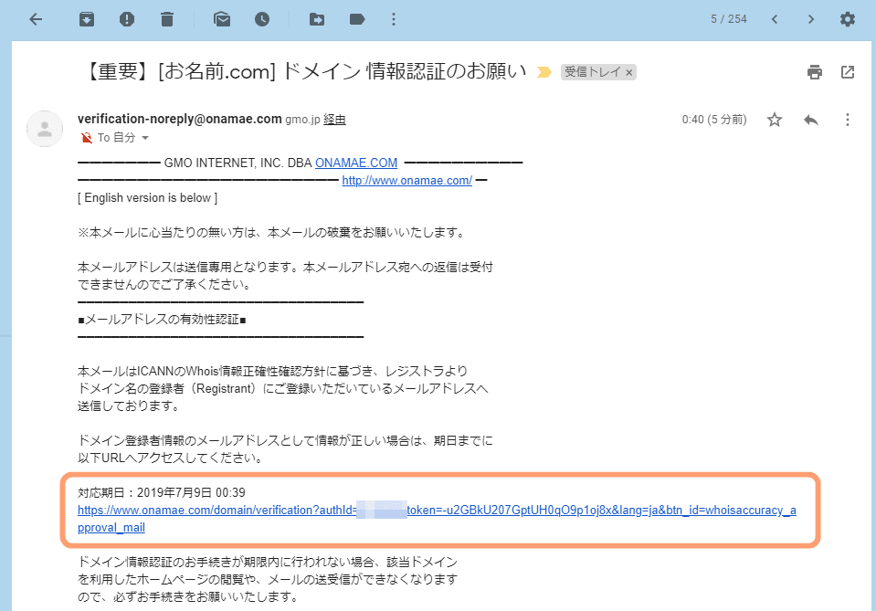 重要メール内容