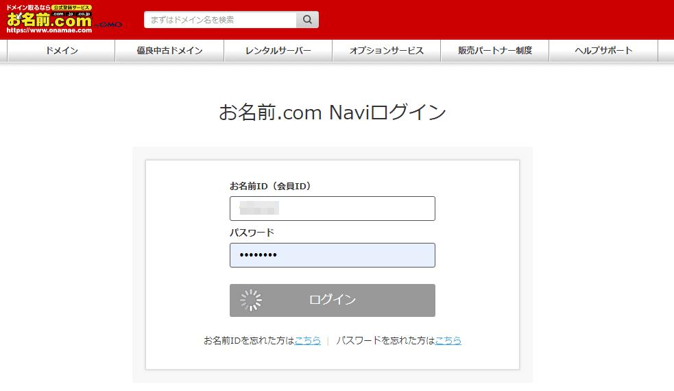 Naviログイン画面