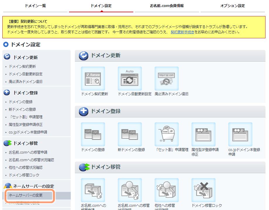 ネームサーバーの変更選択