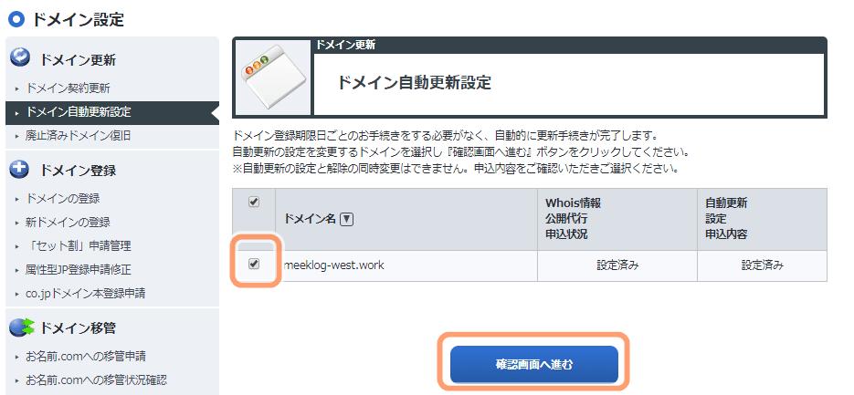 自動更新変更