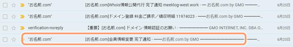 お名前.com登録受信メール