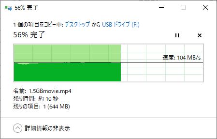 USBメモリへの書き込み
