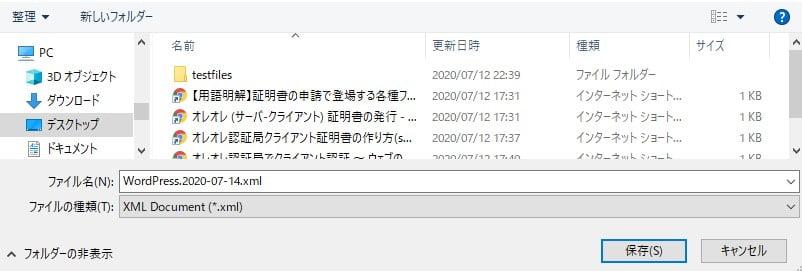 xmlファイルの保存
