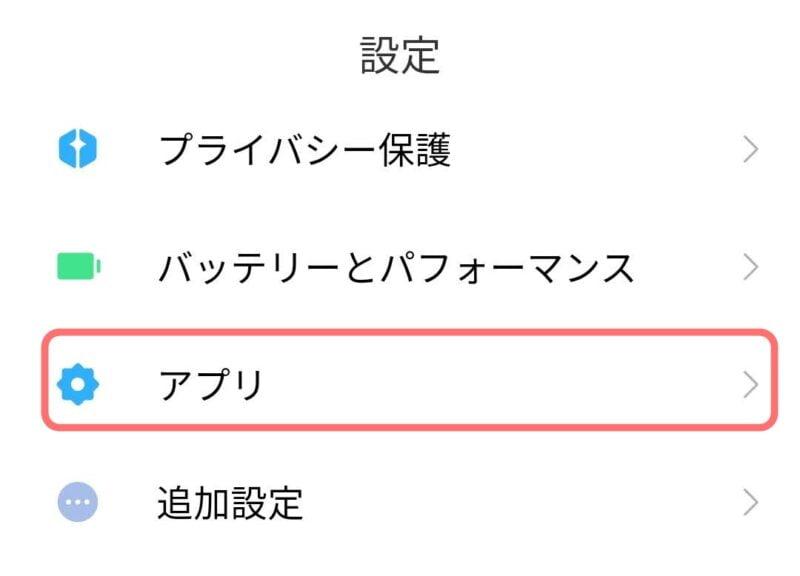 設定→アプリ