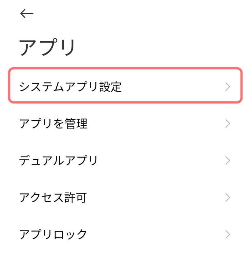 アプリ→システムアプリ設定