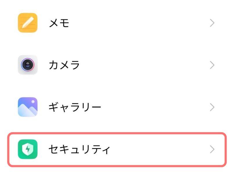 システムアプリ設定→セキュリティ