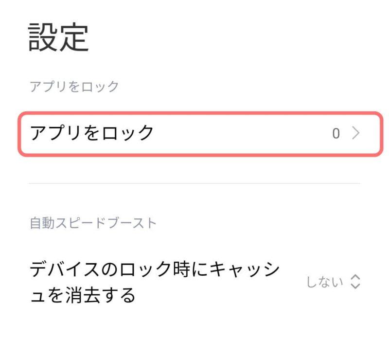 スピードブースト→アプリをロック